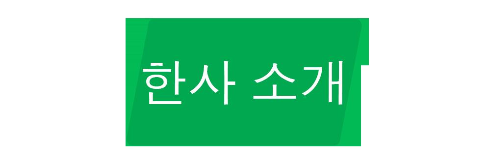한사 소개 About Hansa
