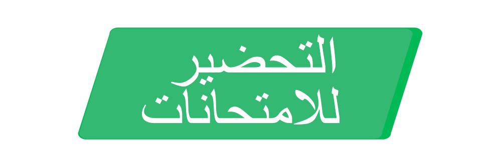 EXAM PREPARATION التحضير للامتحانات