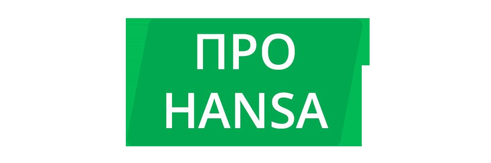 About Hansa ПРО HANSA