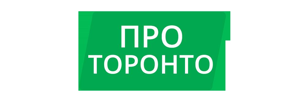 About Toronto ПРО ТОРОНТО