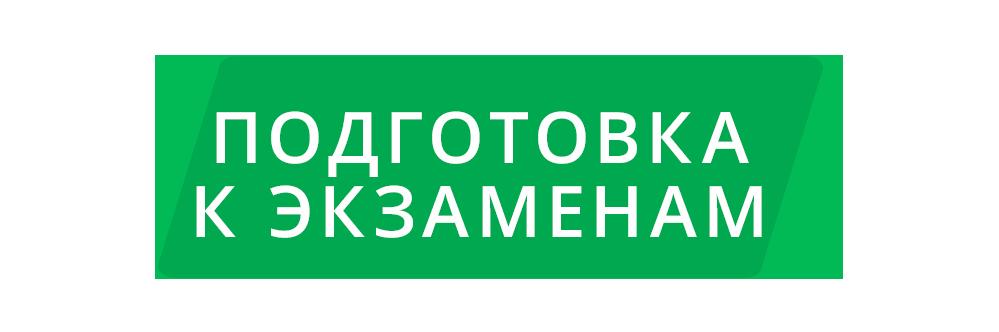 EXAM PREPARATION ПОДГОТОВКА К ЭКЗАМЕНАМ