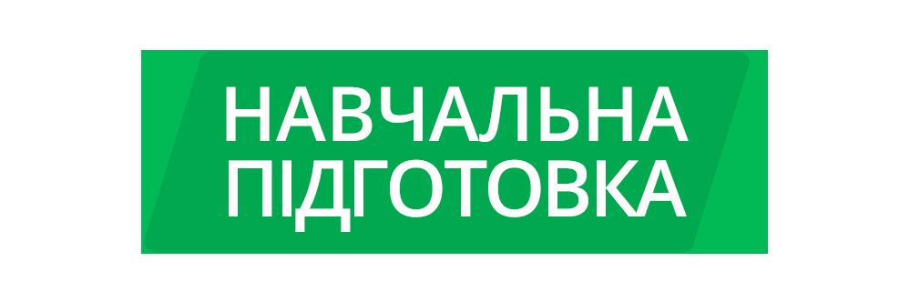 Educational Pathways НАВЧАЛЬНА ПІДГОТОВКА