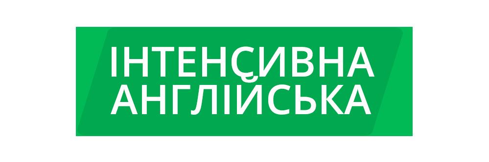 Intensive Englsih ІНТЕНСИВНА АНГЛІЙСЬКА