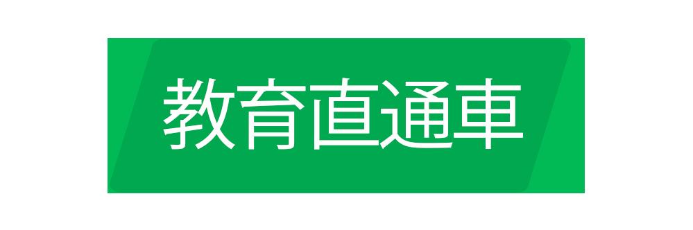 Educational Pathways 教育直通車