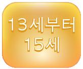 13-15