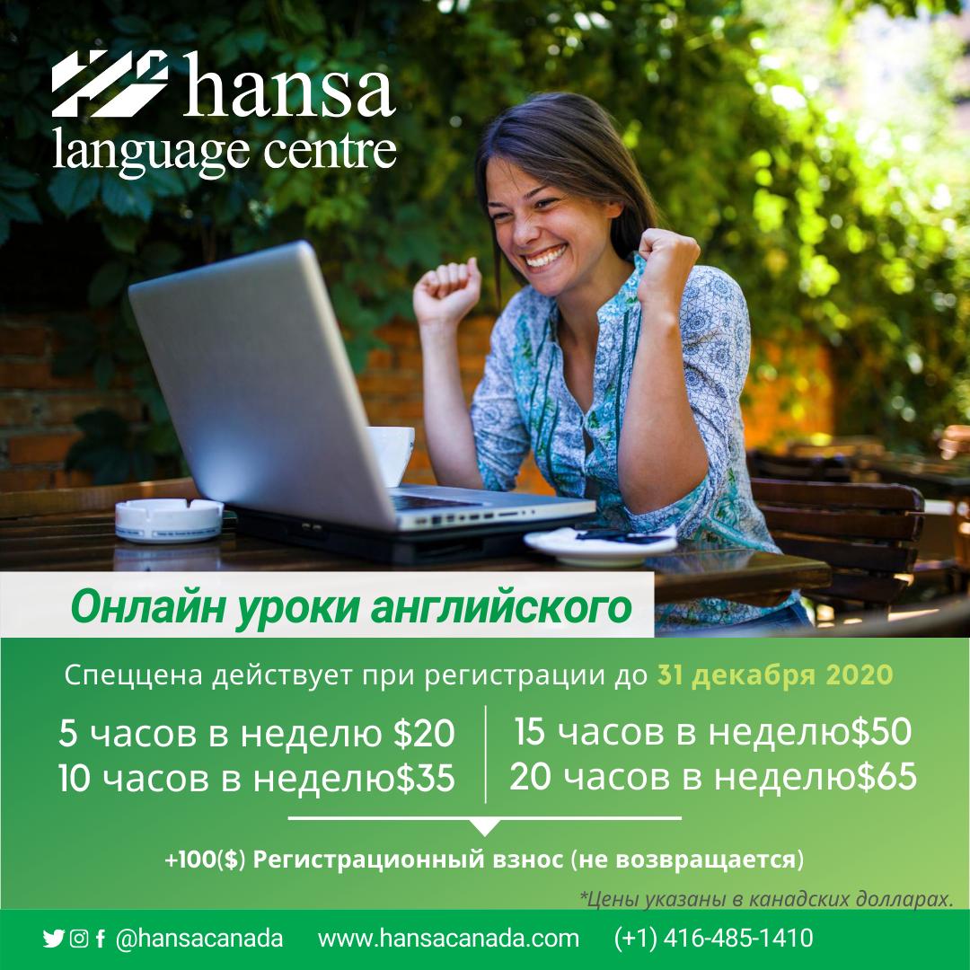 Online, online classes, hansa online, english classes, english online, english class, Онлайн, уроки английского