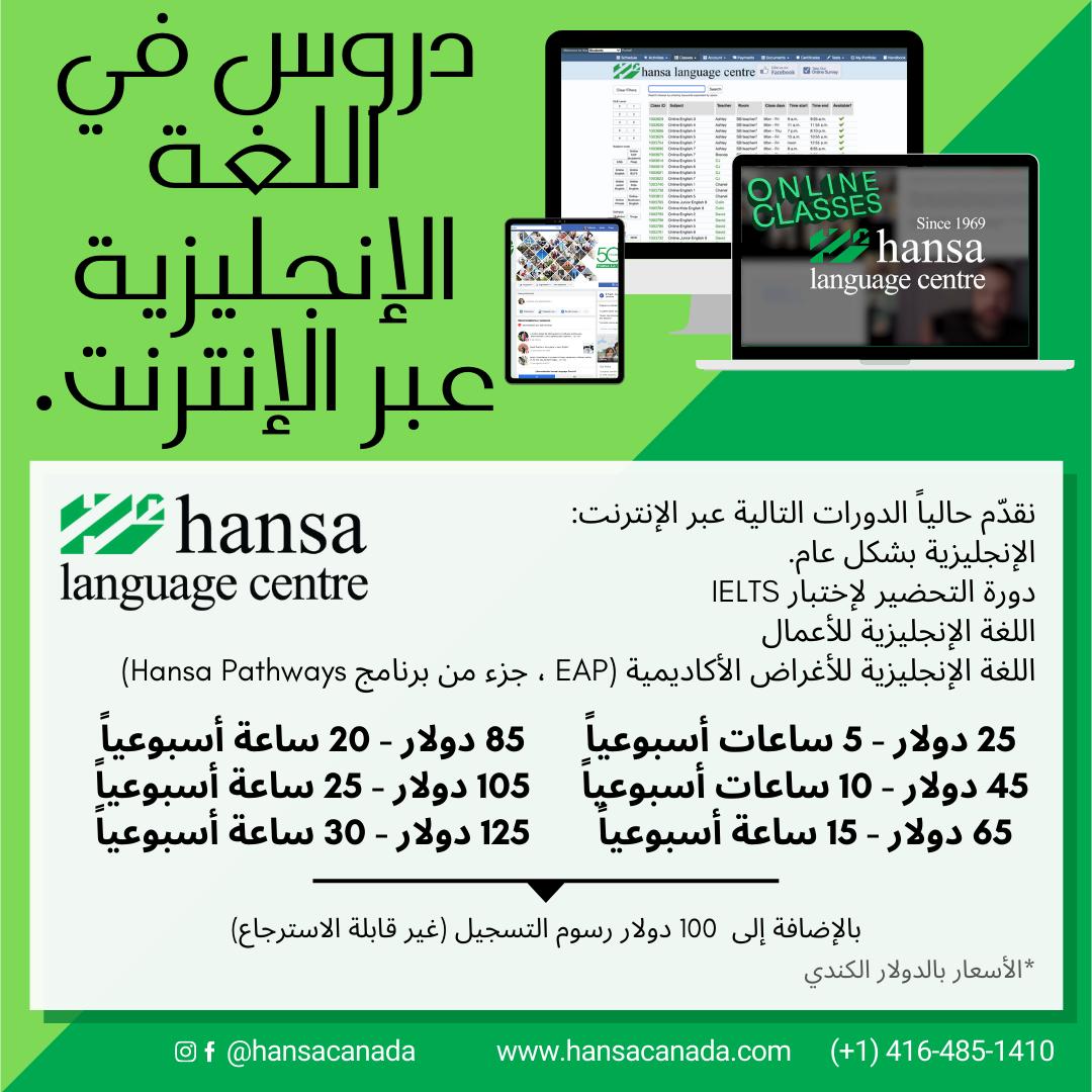 Online, online classes, hansa online, english classes, english online, english class, تعلم اللغة الانجليزية, عبر الإنترنت,