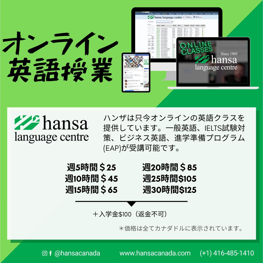 Online, online classes, hansa online, english classes, english online, english class, , 一般英語、IELTS試験対策、ビジネス英語、進学準備プログラム(EAP)が受講,