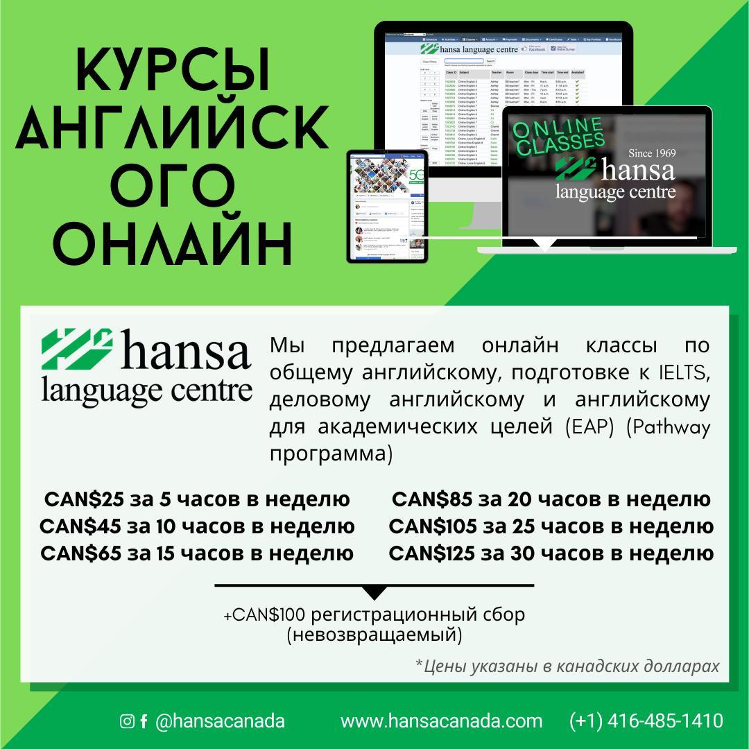 Online, online classes, hansa online, english classes, english online, english class, общему английскому, подготовке к IELTS, деловому английскому и английскому для академических целей (EAP) (Pathway программа),
